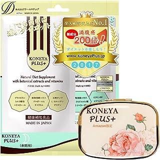 KONEYA PLUS+ダイエット酵素サプリメント昼用と夜間用