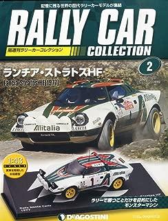 ラリーカーコレクション 2号 (ランチア・ストラトスHF (1977)) [分冊百科] (モデル付)