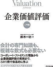 表紙: 企業価値評価【入門編】 | 鈴木 一功