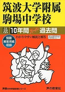 筑波大学附属駒場中学校 平成29年度用 (10年間スーパー過去問1)