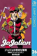ジョジョの奇妙な冒険 第8部 モノクロ版 26 (ジャンプコミックスDIGITAL) Kindle版