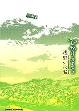 表紙: ひかりのまち (サンデーGXコミックス) | 浅野いにお