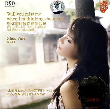 周雨菲:想你的时候你也想我吗(CD)