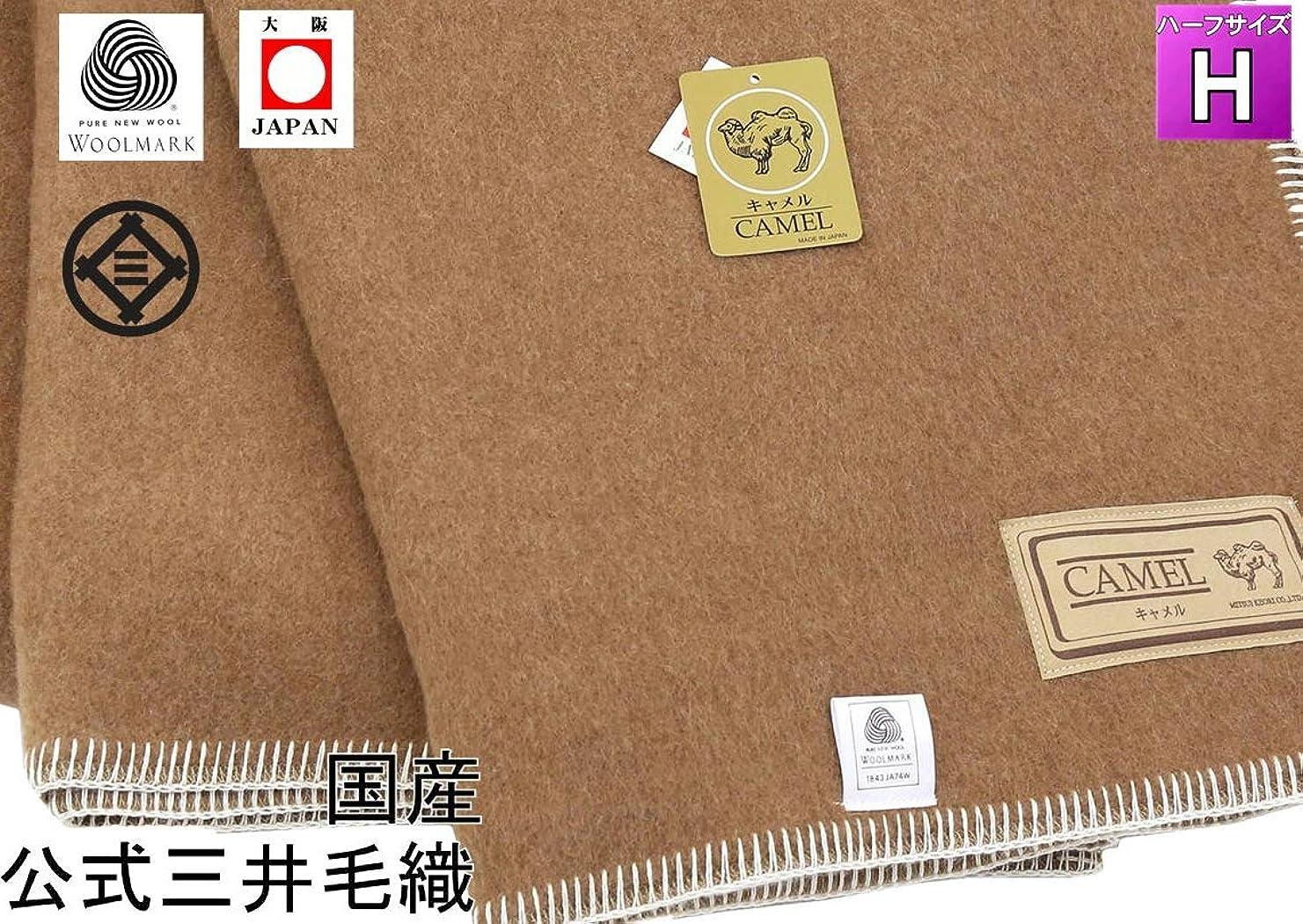 支店厳密にモジュールハーフサイズ 100x140cm プレミアム 純粋 キャメル 100% 毛布 ウールマーク付 ヘリは梳毛糸ウールの縫製 公式三井毛織 日本製 たて糸横糸キャメル採用