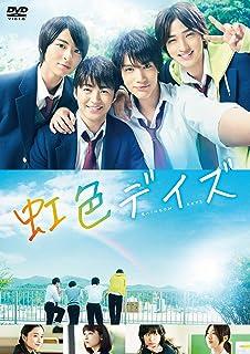 虹色デイズ [DVD]