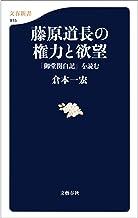 表紙: 藤原道長の権力と欲望  「御堂関白記」を読む | 倉本一宏