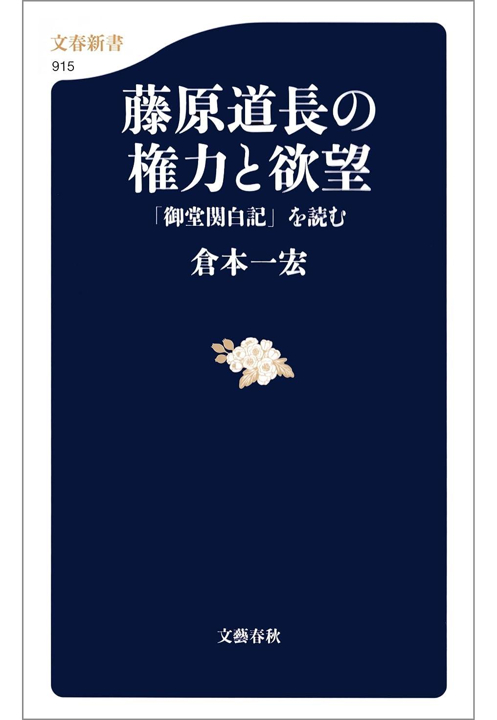 グローバルクレア嬉しいです藤原道長の権力と欲望  「御堂関白記」を読む