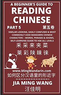 A Beginner's Guide To Reading Chinese (Part 5): Similar Looking, Easily Confused & Most Commonly Used Mandarin Chinese Cha...