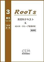 高校科教案『RooTs』(No.3)〈教師用〉: 〜成人科・グループ聖書研究〜 (Piyo ePub Books)