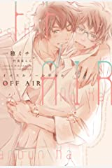 OFF AIR ~イエスかノーか半分か~ (ディアプラス文庫) Kindle版