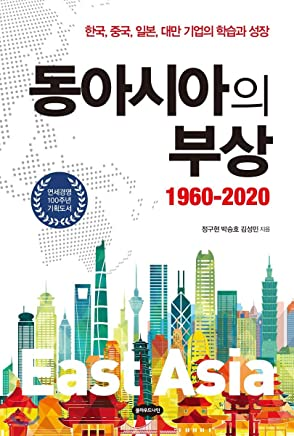 The rise of East Asia: 1960-2020 (Korean Edition)