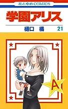 表紙: 学園アリス 21 (花とゆめコミックス) | 樋口橘