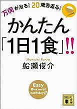 表紙: 万病が治る! 20歳若返る! かんたん「1日1食」!! (講談社文庫)   船瀬俊介