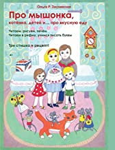 A Birthday Cake For Our Friends (Russian Version) (Russian Edition)