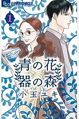 青の花 器の森(1) (フラワーコミックスα) Kindle版