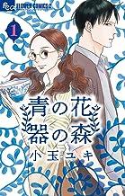 表紙: 青の花 器の森(1) (フラワーコミックスα)   小玉ユキ