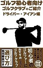 ゴルフ初心者向けゴルフクラブのご紹介: 初心者ゴルファーにおすすめしたいゴルフクラブ(ドライバー・アイアン編)