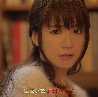 恋愛小説【通常盤】(CD)