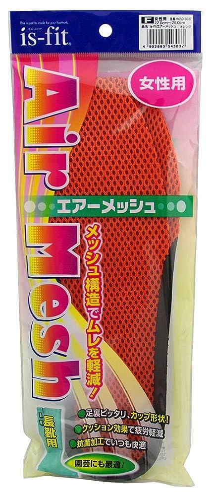 弁護士病弱思われるis-fit(イズフィット) エアーメッシュ インソール 女性用 フリーサイズ(22.0-25.0cm) オレンジ
