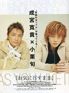 絶版/ トップステージ 2007SMAP 稲垣吾郎 成宮寛貴 小栗旬 坂本昌行 V6...