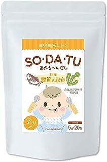 ママセレクト SO•DA•TU 赤ちゃんだし 国産 鰹節 昆布 食塩 化学調味料 不使用 7ヶ月から 5g×20包 離乳食 だし ベビーフード