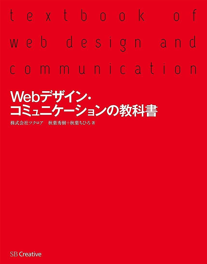 ロビー倍増批判的Webデザイン?コミュニケーションの教科書