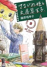 表紙: きまじめ姫と文房具王子(2) (ビッグコミックス) | 藤原嗚呼子