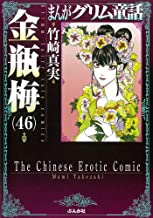 金瓶梅(46) (まんがグリム童話)