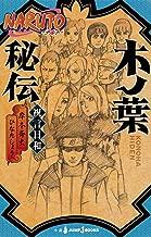 NARUTO Konoha Hiden (JUMP J COMICS)