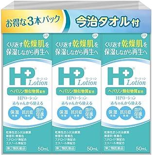 【第2類医薬品】HPローション 50ml 3個パック+ミニタオル付