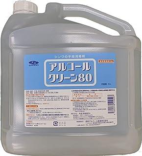 信和アルコール産業 アルコールクリーン80 / 5L [指定医薬部外品]