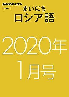 NHKラジオ まいにちロシア語 2020年1月号 [雑誌] (NHKテキスト)
