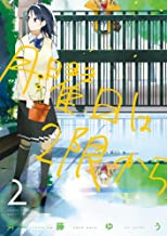 月曜日は2限から (2) (ゲッサン少年サンデーコミックススペシャル)