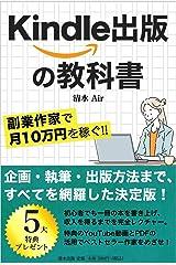 Kindle出版の教科書: 副業作家で月10万円を稼ぐ! Kindle版