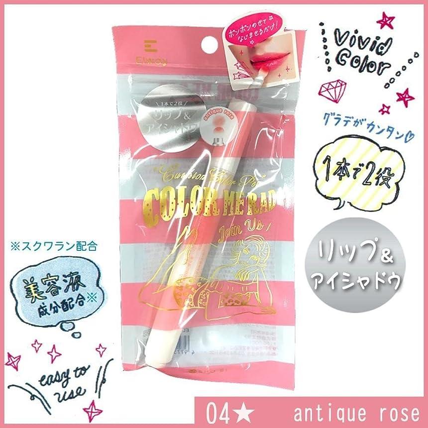 遅滞反抗叙情的なCOLOR ME RAD クッションカラーぺン 04 (リップカラー) antique rose EL74250