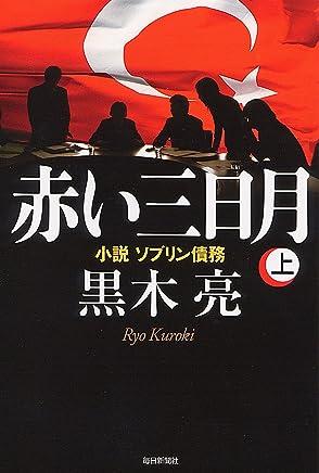 Akai mikazuki : shōsetsu soburin saimu 1