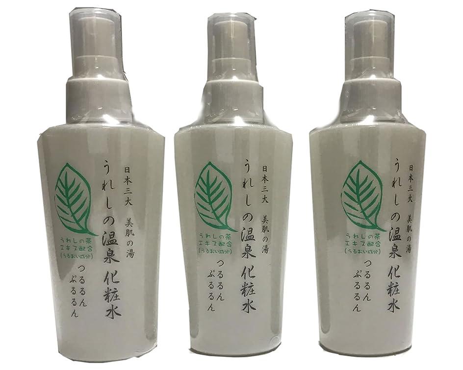 何故なのくちばし影響を受けやすいです嬉野温泉 うれしの温泉化粧水 3本セット