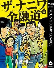 表紙: ザ・ナニワ金融道 6 (ヤングジャンプコミックスDIGITAL)   青木雄二プロダクション