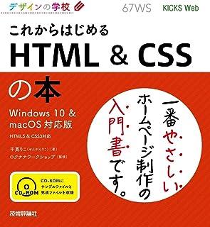 デザインの学校 これからはじめる HTML & CSSの本 [Windows 10 & macOS対応版]
