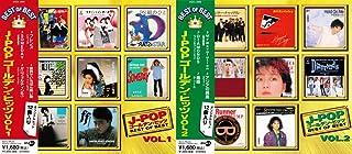 J-POP ゴールデン・ヒッツ CD2枚組(収納ケース付)セット