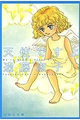天使ですよ (白泉社文庫) Kindle版