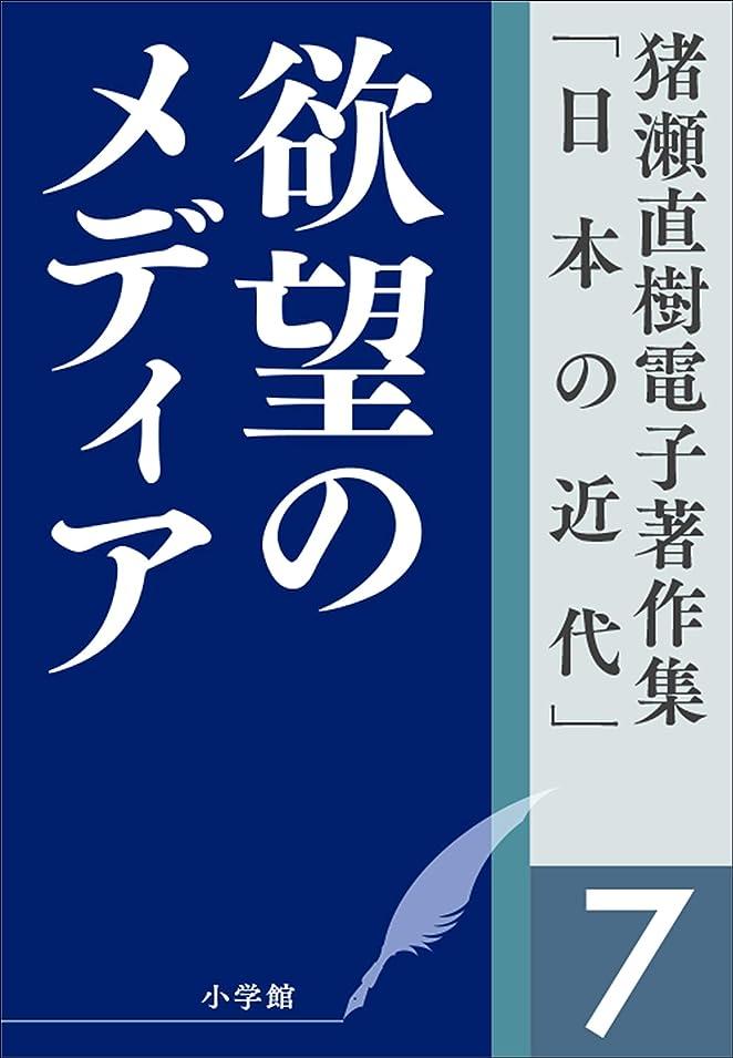 メタルライン伸ばす祖先猪瀬直樹電子著作集「日本の近代」第7巻 欲望のメディア