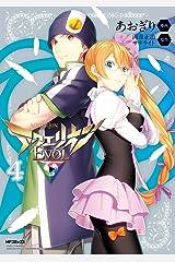 アクエリオンEVOL 4 (MFコミックス ジーンシリーズ) Kindle版
