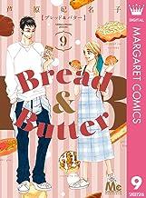表紙: Bread&Butter 9 (マーガレットコミックスDIGITAL) | 芦原妃名子