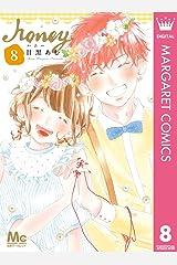 ハニー 8 (マーガレットコミックスDIGITAL) Kindle版