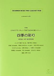 CT004 【四季の彩り~日本の歌メドレー(全11曲)】クラリネット三重奏 (3Clarinets in Bb)