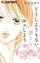 どうしようもない僕とキスしよう(4) (フラワーコミックスα)