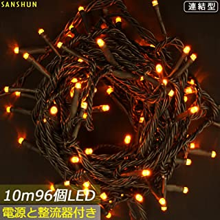 SANSHUN ストレートライト (ST10YY-RS)【24V 38VA 低圧電源と整流器付】10M96LED (イエロー) ローボルトイルミネーション、屋外配線OK。当社のストレート/クロスネット/つららライト単品と連結拡張し、多彩なオリジ...