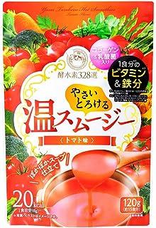 やさいとろける温スムージー [ 置き換え スムージー 低糖質 チアシード 乳酸菌 ビタミン 鉄 コラーゲン トマト味] 酵水素328選 1袋