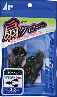 【ARUKAZIKJAPAN/アルカジックジャパン】扇クロー 2.0インチ ワーム ルアー ライトボトム